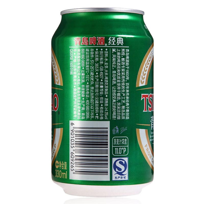 青岛啤酒 经典11度小罐330ml*6听