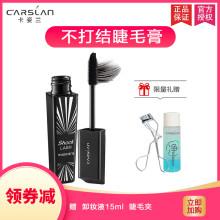 CARSLAN卡姿兰彩妆套装不打结睫毛膏15g+卡姿兰大眼睛持久液体眼线液笔2ml浓密纤长大眼睛防水