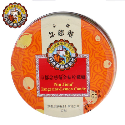 進口京都念慈菴金桔檸檬糖60g  24粒裝/盒 20301
