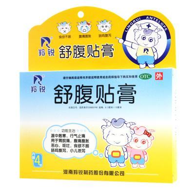 羚銳 舒腹貼膏 4貼/盒 腹瀉 消化不良 羚銳舒腹貼膏 小兒胃腸道