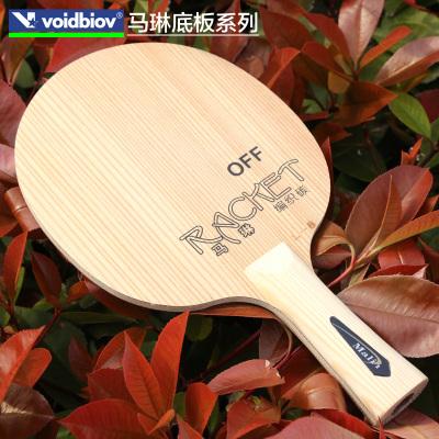 威德博威马琳乒乓球拍L8七层纯木+钛碳纤维乒乓球底板直拍横拍