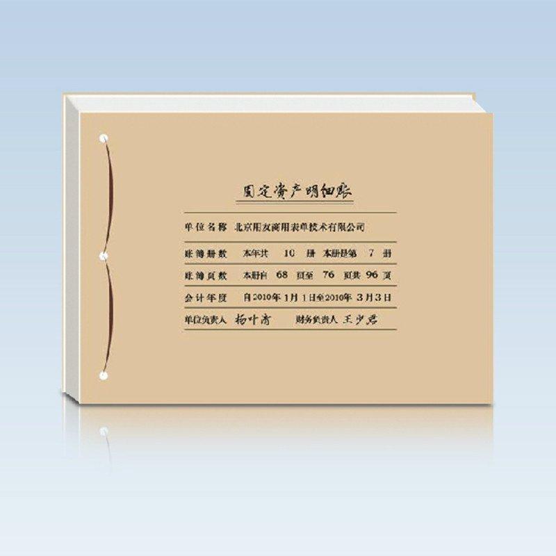 用友 会计档案装订封面 用友u8账簿装订封面(小) z011图片