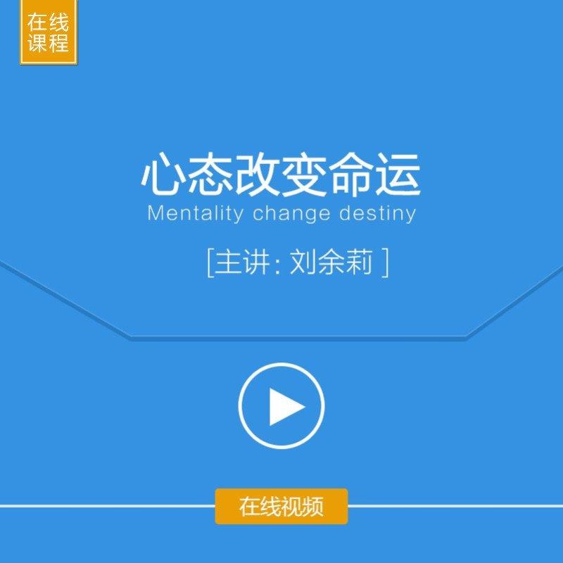 刘余莉 心态改变命运 在线视频 培训视频 在线学习网络课程