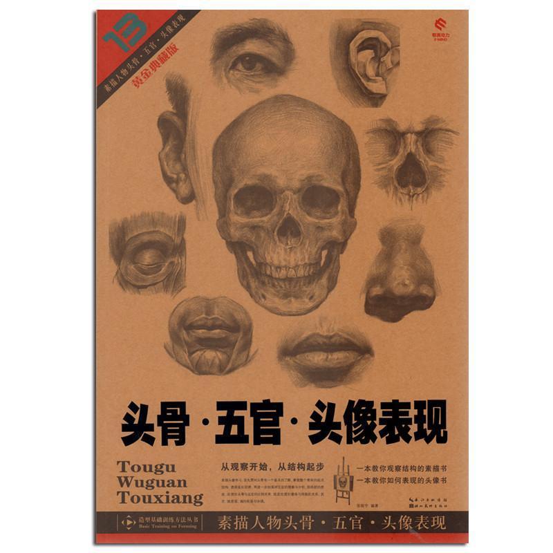 绘画教程书籍 素描人物头骨五官头像表现(黄金典藏版)/造型基础训练