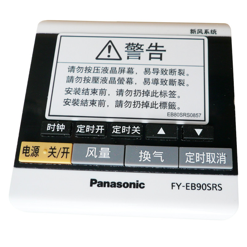 松下液晶控制器松下新风系统全热交换器开关fy-eb90srs液晶面板