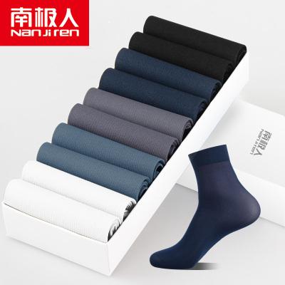 南極人 襪子 男士絲襪 中筒襪夏薄商務休閑絲襪10雙裝禮盒裝P3032JM