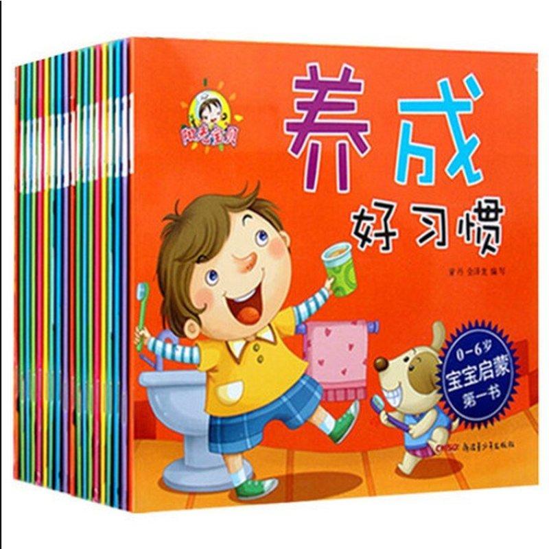 童教材_全套10册 童书 宝宝启蒙 儿童绘本 图画小人书 启蒙益智 幼儿绘本