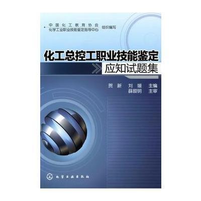 123 化工總控工職業技能鑒定應知試題集