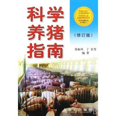 科學養豬指南(修訂版)