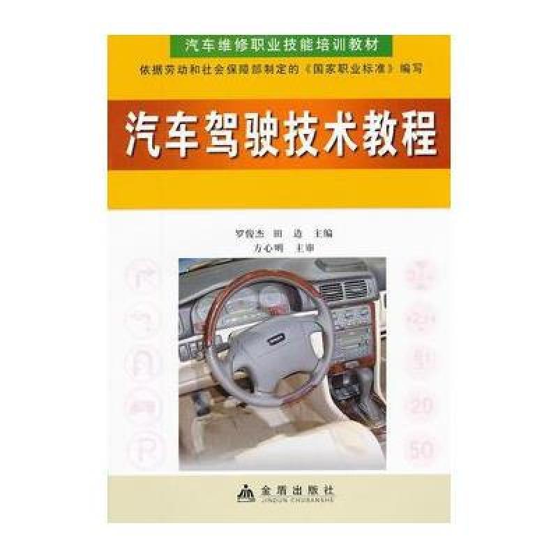 汽车驾驶技术教程
