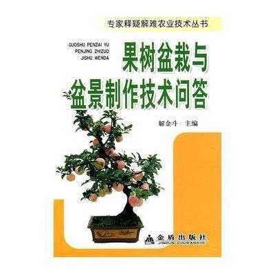 果樹盆栽與盆景制作技術問答