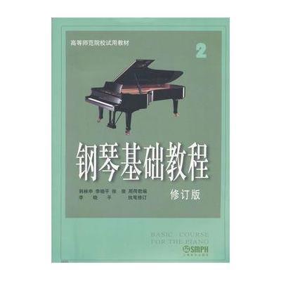 鋼琴基礎教程(修訂版 (2)