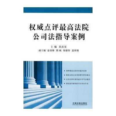 權威點評法院公司法指導案例