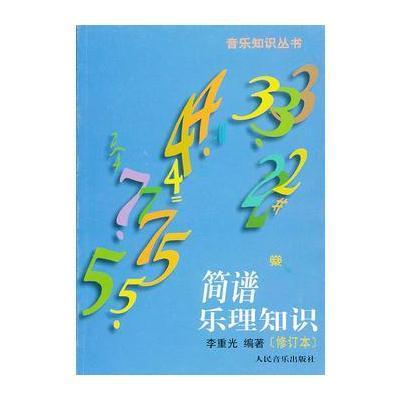 簡譜樂理知識(修訂本)