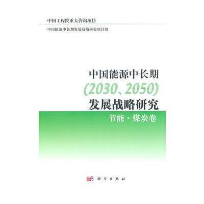 中國能源中長期(2030、2050)發展戰略研究:節能,煤炭卷