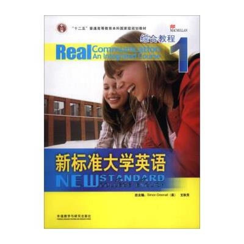 新标准大学英语综合教程1(附盘)图片
