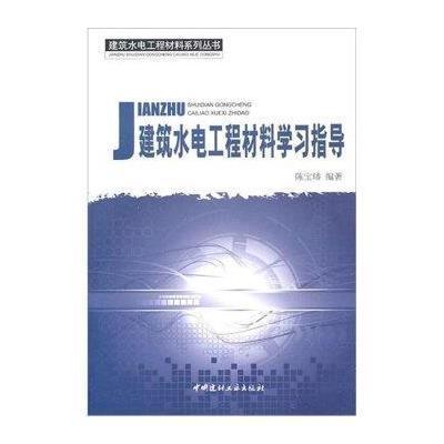 123 建筑水電工程材料學習指導
