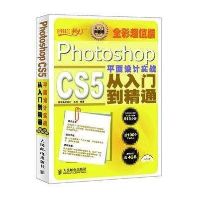 Photoshop CS5平面設計實戰從入門到精通(全彩超值版)(附DVD光盤1張)·設計師夢工廠