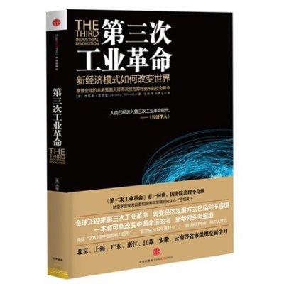 第三次工業革命:新經濟模式如何改變世界