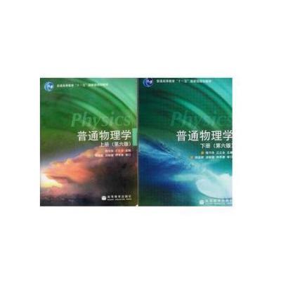 普通物理學 六 (上下) 程守洙 江之永 高等教育出版社