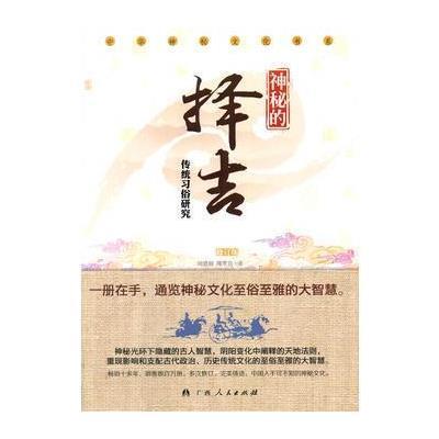 神秘的擇吉(中華神秘文化書系)