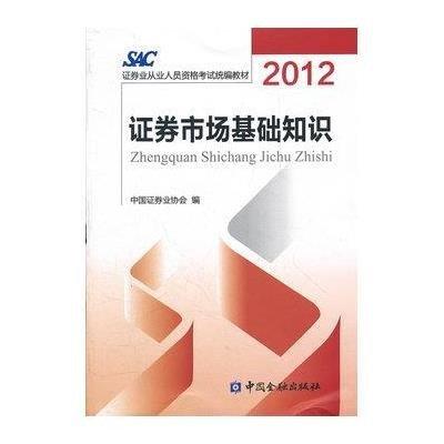 2012證券從業資格考試統編教材 證券市場基礎知識