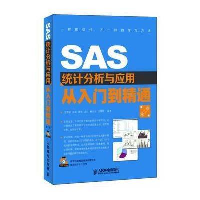 SAS統計分析與應用從入門到精通(第二版)(數據挖掘導論,與R語言并駕齊驅的實戰分析詳解,sas編程必備寶典!)