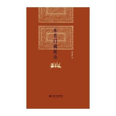 東晉門閥政治(田余慶著)