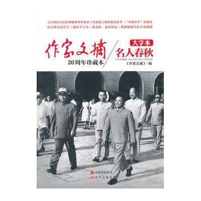 作家文摘20周年珍藏本.名人春秋(大字本)/作家文摘