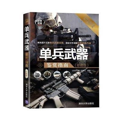 單兵武器鑒賞指南(珍藏版)(世界武器鑒賞系列)