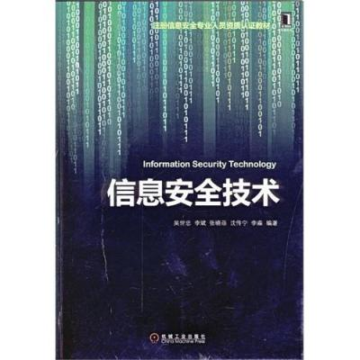 信息安全技術(注冊信息安全專業人員資質認證教材)/吳世忠等