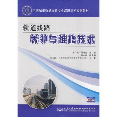 軌道線路養護與維修技術(全國城市軌道交通專業高職高專規劃教材)