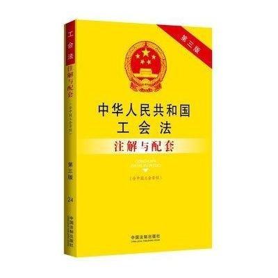 工會法(含中國工會章程)注解與配套(第三版):法律注解與配套叢書