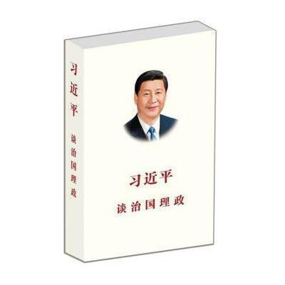 習近平談治國理政 中文簡體 平裝