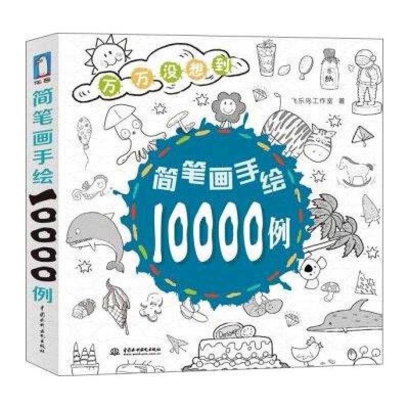 123 简笔画手绘10000例
