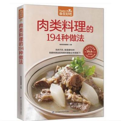 食在好吃 肉類料理的194種做法 飲食營養養生食療菜譜湯普食譜家常菜常見菜制作烹調方法家庭主婦居家生活