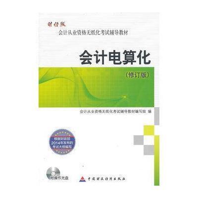 全國會計證從業資格考試教材2015年會計電算化修訂版