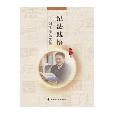 123 紀法踐悟 劉飛作品文集
