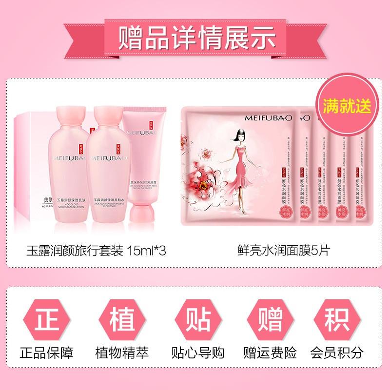 新品上市 美肤宝花养素颜礼盒补水保湿润套盒(花养素颜水80ml+霜20ml