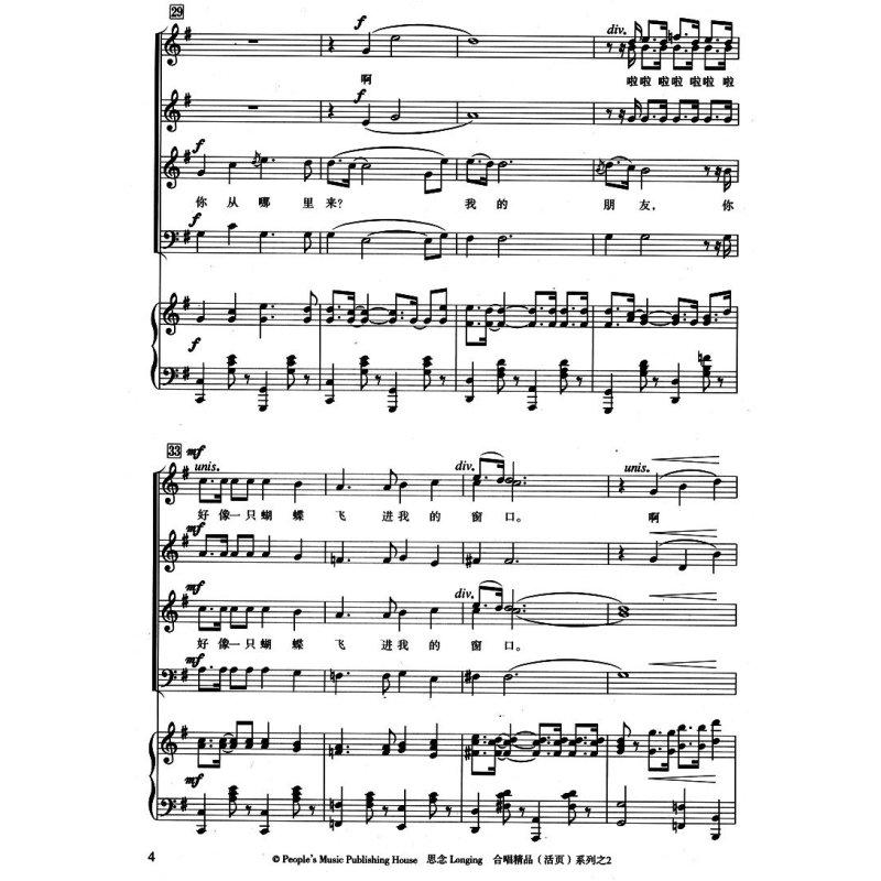 思念(混声合唱/五线谱与简谱)