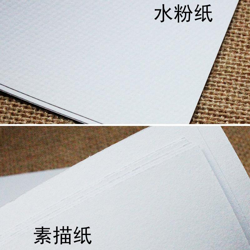 水粉纸 全木浆铅画纸图画本 4k8k白色素写纸 美术绘画图片