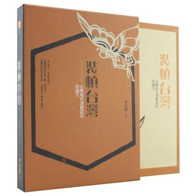 装帧台湾:台湾现代书籍设计的诞生图片