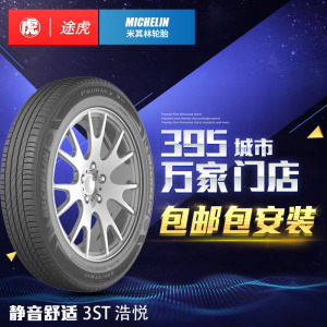 米其林轮胎 浩悦 PRIMACY 3ST 225/55R17 101W Michelin