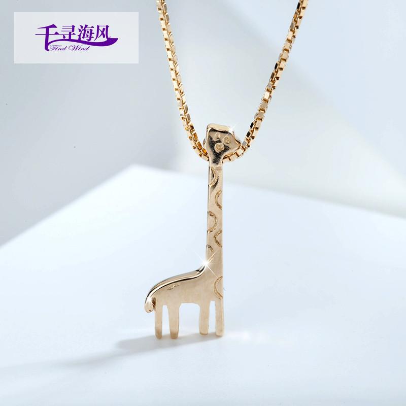 千寻海风(findwind)s925银长颈鹿可爱吊坠情人节七夕节圣诞节新年礼物