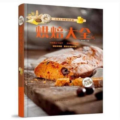 正版菜谱书籍 烘焙大全 超值全彩白金版 家庭烘焙技法大全集 饼干、蛋糕、面包、西点中式点心近240种烘焙糕点的制作方法易