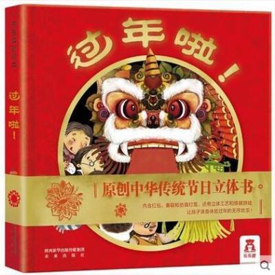 【新年精美珍藏礼物】新版乐乐趣 过年啦!立体书精装绘本2-3-4-6-7岁幼儿儿童立体图书读物中国 传统习俗童书翻翻书
