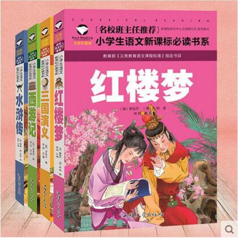 正版包邮 四大名著全套小学生课外阅读书籍注音版 西游记 红楼梦 三国