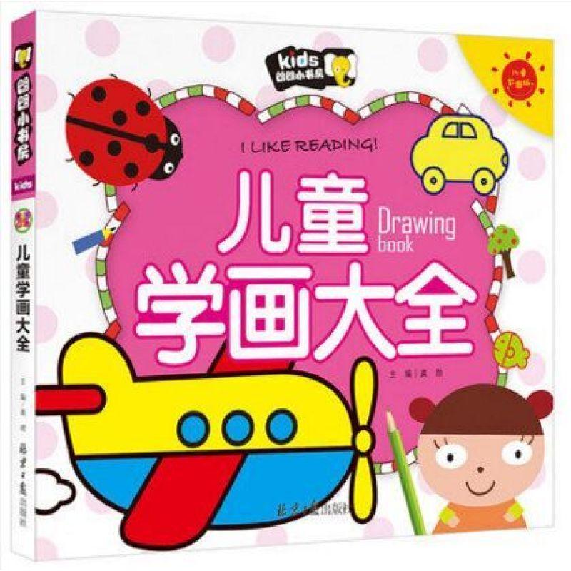 儿童学画大全 彩图版朗朗小书房儿童学画大全儿童简笔画学画大全3-6岁