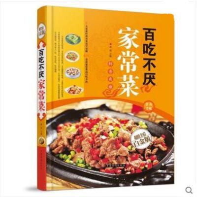 正版包邮 百吃不厌家常菜菜谱书家常菜食谱书籍 新手学做菜饭家常小炒菜