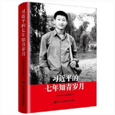 正版 習近平的七年知青歲月 中共中央黨校出版社 知青生活回憶 陜北七年